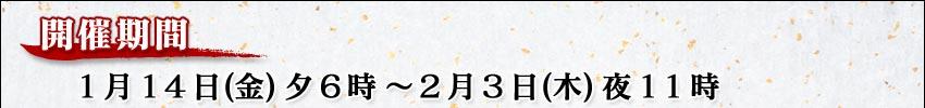 開催期間 1月14日(金)夕6時 〜 2月3日(木)夜11時