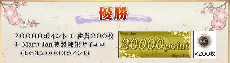 優勝 20000ポイント+雀貨200枚 +Maru-Jan特製純銀サイコロ (または20000ポイント)
