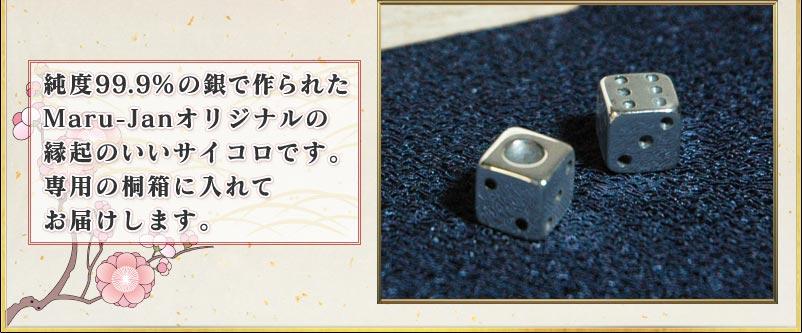 純度99.9%の銀で作られた Maru-Janオリジナルの 縁起のいいサイコロです。 専用の桐箱に入れて お届けします。