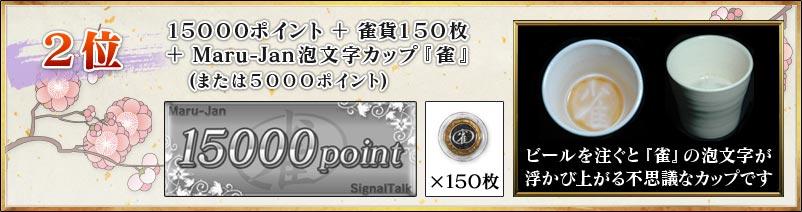 2位 15000ポイント+雀貨150枚 +Maru-Jan泡文字カップ『雀』 (または5000ポイント)  ビールを注ぐと『雀』の泡文字が 浮かびあがる不思議なカップです