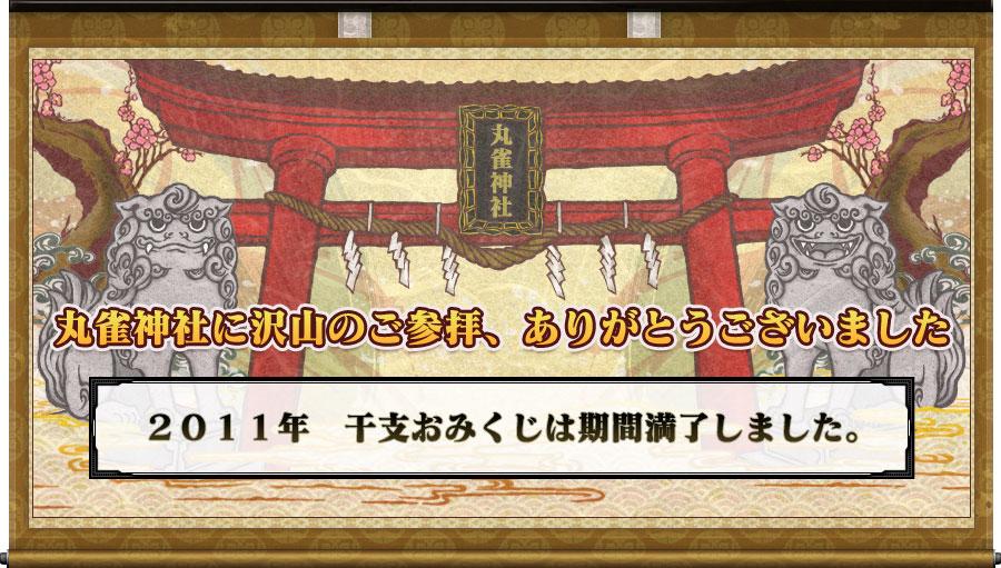丸雀神社に沢山のご参拝、ありがとうございました。 2011年 干支おみくじは期間満了しました。