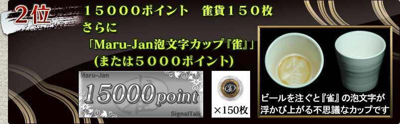 2位 15000ポイント 雀貨150枚 さらに 「Maru-Jan泡文字カップ『雀』」 (または5000ポイント)