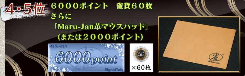4・5位 6000ポイント 雀貨60枚 さらに 「Maru-Jan革マウスパッド」 (または2000ポイント)