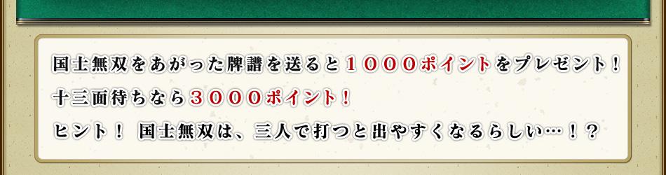 国士無双をあがった牌譜を送ると1000ポイントをプレゼント! 十三面待ちなら3000ポイント! ヒント! 国士無双は、三人で打つと出やすくなるらしい…!?