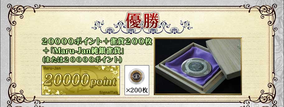 優勝 20000ポイント+雀貨200枚 +「Maru-Jan純銀雀貨」 (または20000ポイント)