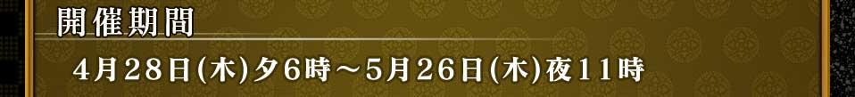 開催期間 4月28日(木)夕6時 〜 5月26日(木)夜11時