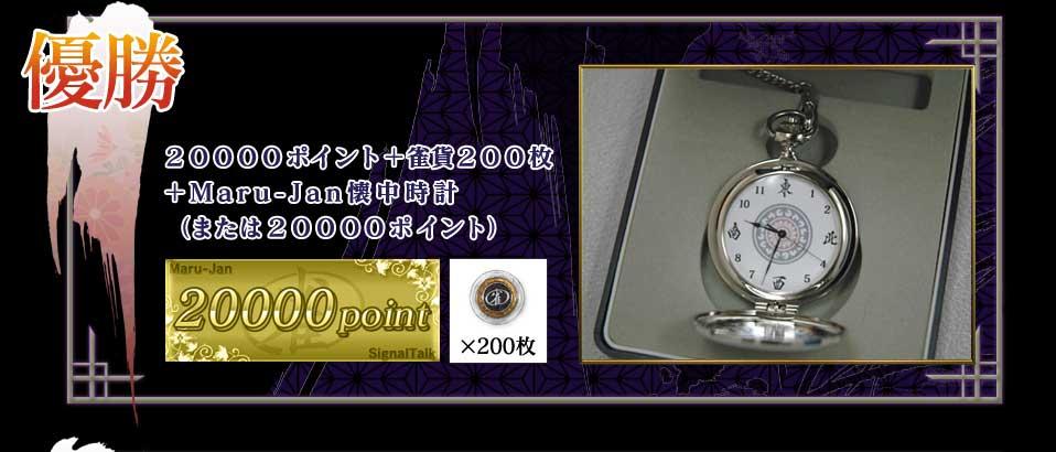 優勝 20000ポイント+雀貨200枚 +Maru-Jan懐中時計 (または20000ポイント)