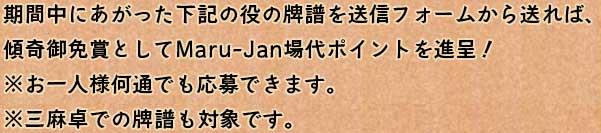 期間中に下記の役の牌譜を送信フォームから送れば、傾奇御免賞としてMaru-Jan場代ポイントを進呈! ※お一人様何通でも応募できます。 ※三麻卓での牌譜も対象です。