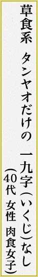 「草食系 タンヤオだけの 一九字(いくじ)なし」 (40代 女性 肉食女子)