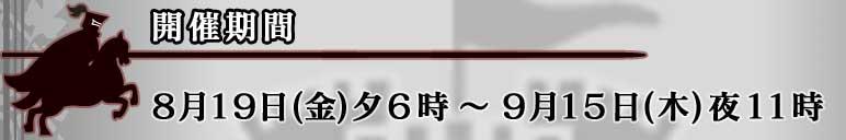 開催期間 8月19日(金)夕6時 〜 9月15日(木)夜11時