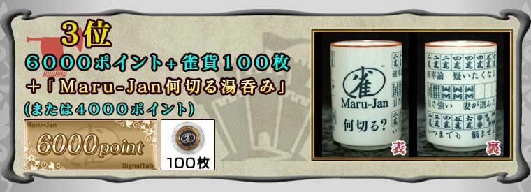 3位 6000ポイント+雀貨100枚 +「Maru-Jan何切る湯呑み」 (または4000ポイント)