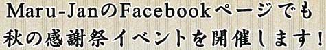Maru-JanのFacebookページでも 秋の感謝祭イベントを開催します!