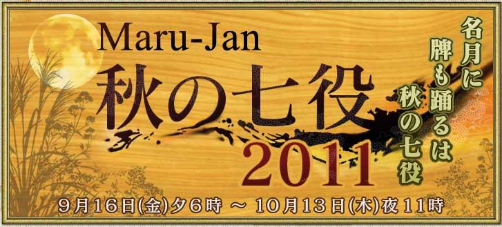Maru-Jan 秋の七役2011