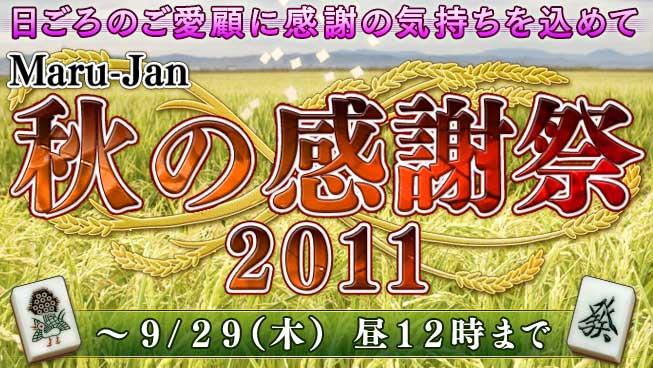 日ごろのご愛顧に感謝の気持ちを込めて Maru-Jan 秋の感謝祭2011 〜9/29(木)昼12時まで