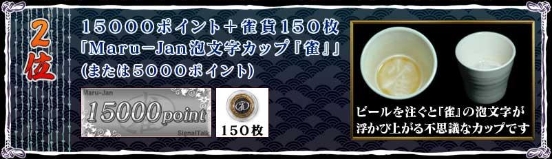 2位 15000ポイント+雀貨150枚 「Maru-Jan泡文字カップ『雀』」 (または5000ポイント)