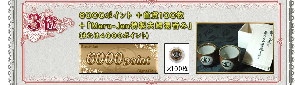 3位 6000ポイント + 雀貨100枚「Maru-Jan特製夫婦湯呑み」(または4000ポイント)
