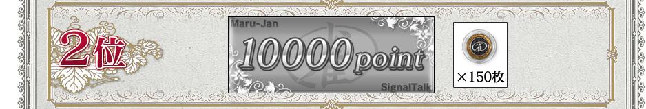 2位 10000point 雀貨枚数×150枚