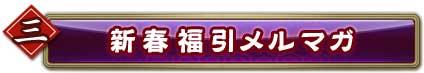 [三]新春福引メルマガ