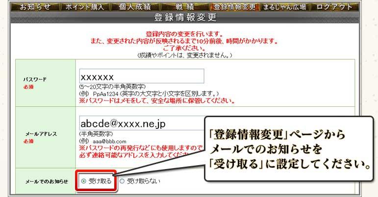 「登録情報変更」ページから メールでのお知らせを 「受け取る」に設定してください。