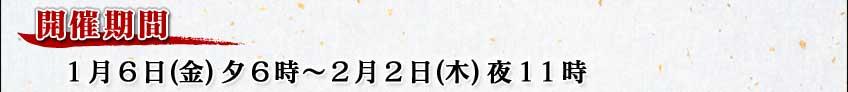 開催期間 1月6日(金)夕6時〜2月2日(木)夜11時