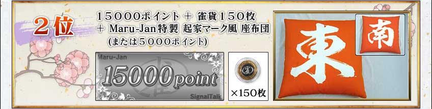 2位 15000ポイント+雀貨150枚 +Maru-Jan特製 起家マーク風 座布団 (または5000ポイント)