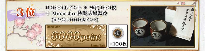 3位 6000ポイント+雀貨100枚 +Maru-Jan特製夫婦湯呑み (または4000ポイント)