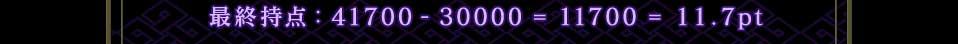 最終持点:41700−30000=11700=11.7pt