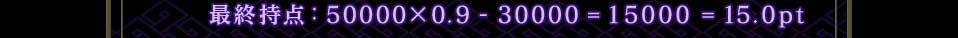 最終持点:50000×0.9−30000=15000=15.0pt