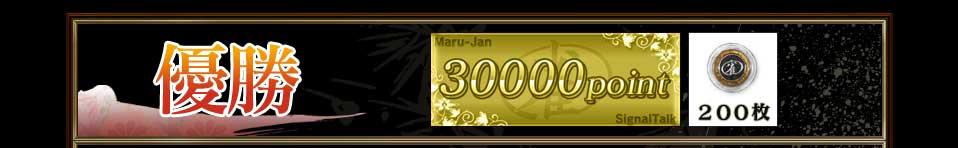 優勝 30000point 200枚