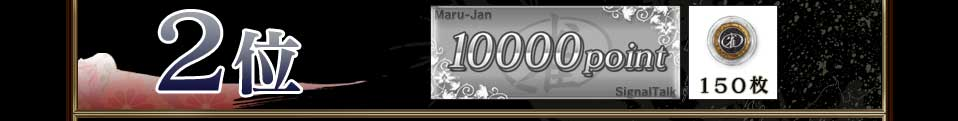 2位 10000point  150枚