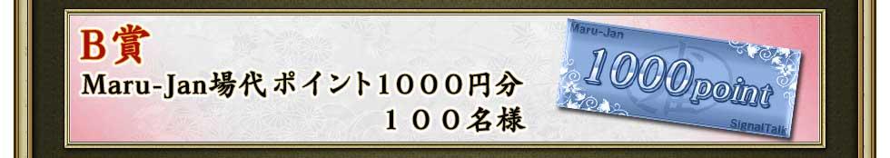 B賞 Maru-Jan場代ポイント1000円分 100名様