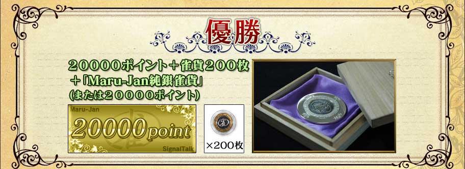 優勝 20000ポイント+雀貨200枚+「Maru-Jan純銀雀貨」(または20000ポイント)