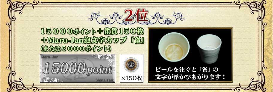 2位 15000ポイント+雀貨150枚+Maru-Jan泡文字カップ『雀』(または5000ポイント)