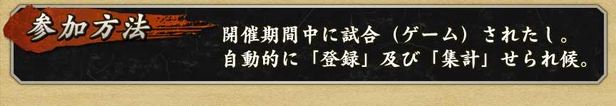 参加方法 開催期間中に試合(ゲーム)されたし。 自動的に「登録」及び「集計」せられ候。