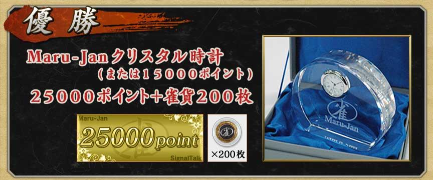 優勝 Maru-Janクリスタル時計 (または15000ポイント) 25000ポイント+雀貨200枚