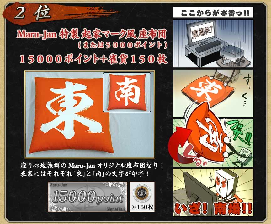 2位 Maru-Jan特製 起家マーク風 座布団 (または5000ポイント) 15000ポイント+雀貨150枚