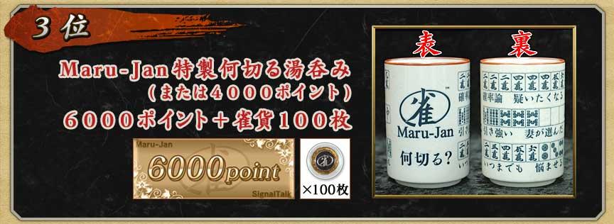 3位 Maru-Jan特製何切る湯呑み (または4000ポイント) 6000ポイント+ 雀貨100枚