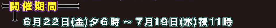 開催期間 6月22日(金)夕6時〜7月19日(木)夜11時