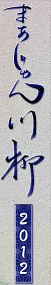 まあじゃん川柳2012