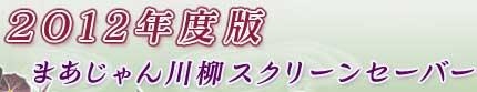 2012年度版 まあじゃん川柳スクリーンセーバー