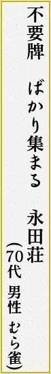 不要牌 ばかり集まる 永田荘 (むら雀 男性 70代)
