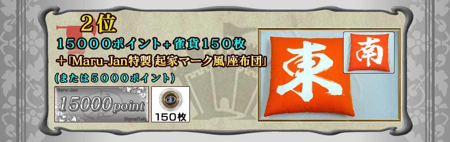 2位 15000ポイント+雀貨150枚 さらに「Maru-Jan特製 起家マーク風 座布団」(または5000ポイント)