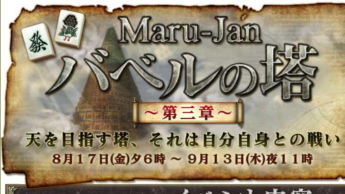 Maru-Jan バベルの塔〜第三章〜 天を目指す塔、それは自分自身との戦い 8月17日(金)夕6時 〜 9月13日(木)夜11時