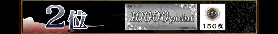 2位 10000ポイント 雀貨150枚