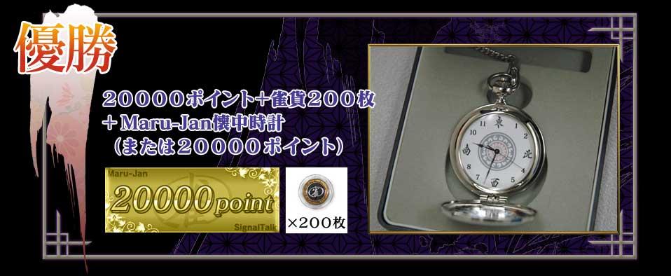 優勝 Maru-Jan懐中時計(または20000ポイント) 20000ポイント 雀貨200枚