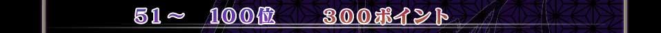 51~100位 300ポイント