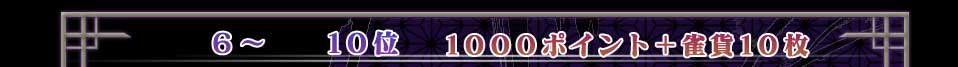 6〜10位 1000ポイント+雀貨10枚
