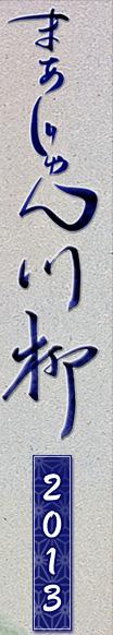 まあじゃん川柳2013