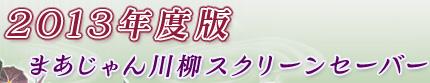 2013年度版 まあじゃん川柳スクリーンセーバー