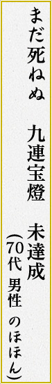 「まだ死ねぬ 九連宝燈 未達成」 (70代 男性 のほほん)